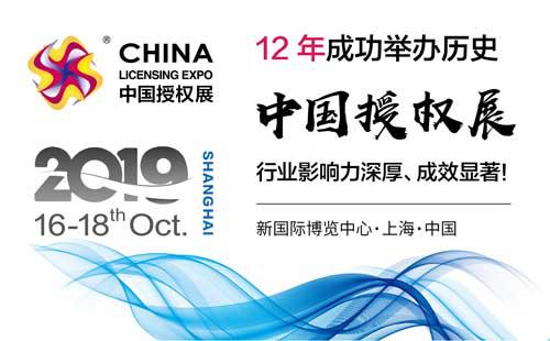 CLE中国授权展将于10月开展,引爆美妆等全行业IP合作热潮