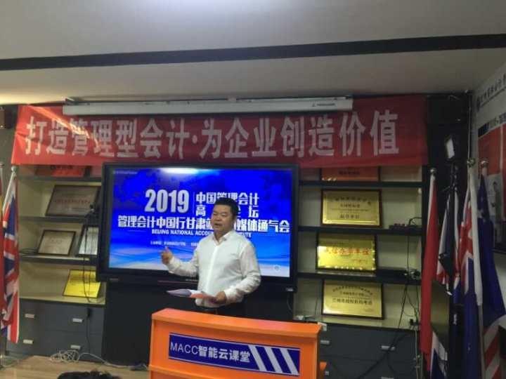 兰州商业会计学校承办2019年中国管理会计高峰论坛